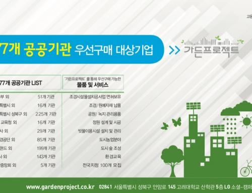 정부산하 777개 공공기관 우선구매 대상기업, 가든프로젝트
