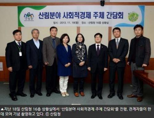 """(사)산림형사회적경제협의회 """"윤리적 소비시장 확대돼야"""""""