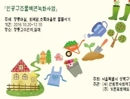 정릉 교수단지 꽃길 조성사업 계획