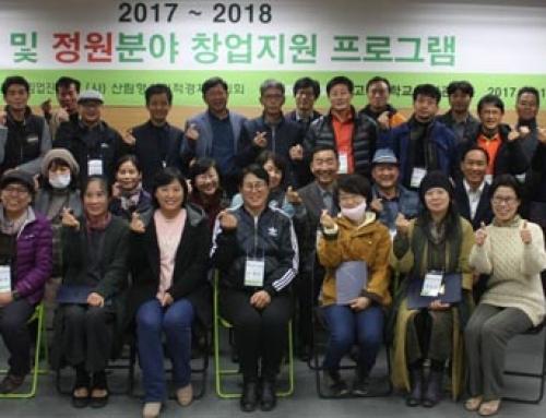 2017-2018 산림 및 정원분야 창업지원 프로그램