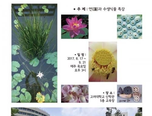 2017 서울시 도시농부 캠퍼스 연애담(수생식물) 프로그램 운영