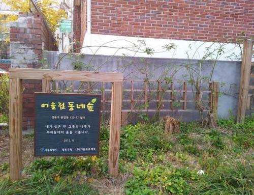 성북구 동네숲 관리
