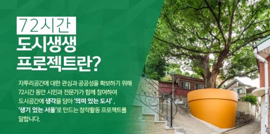 72시간 도시생생 프로젝트
